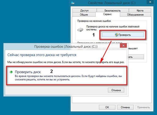 проверка диска на наличие ошибок windows 8.1
